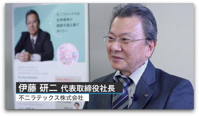 不二ラテックス株式会社 伊藤研二社長